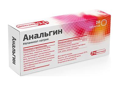 Двадцать таблеток обезболивающего