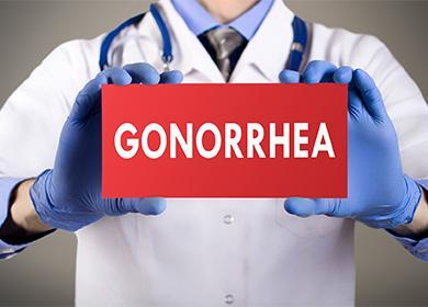 Венерическое заболевание - гонорея
