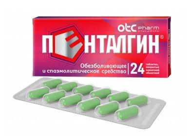 Упаковка Пенталгина