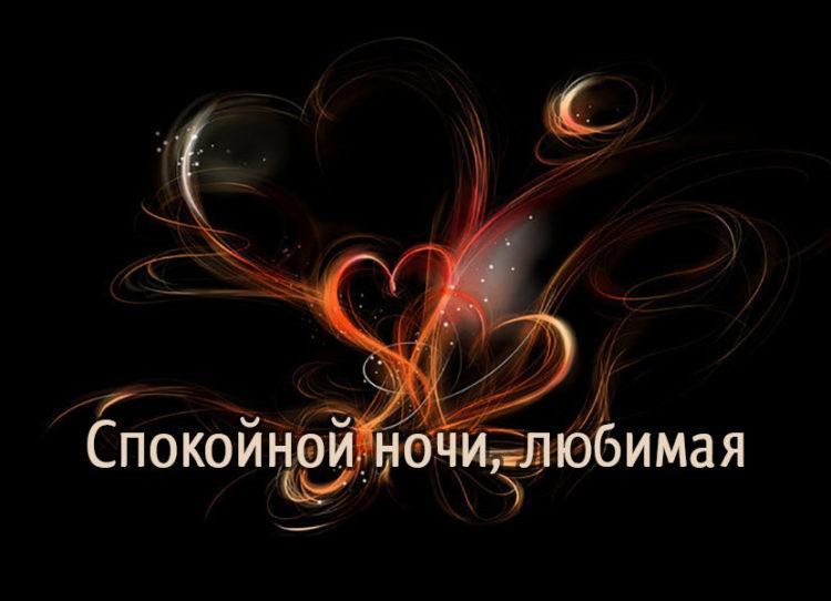Вторником, картинки спокойной ночи для любимой девушки красивые