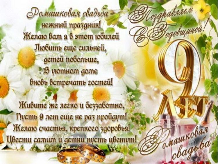 Открытки с годовщиной свадьбы мужу от жены 9 лет, сестре летие