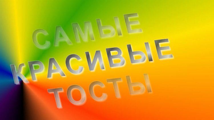 Tosty_na_svadbu_1_09060316 Поздравления с днем свадьбы ✍ 50 пожеланий с бракосочетанием, в стихах, свадебные смс, бесплатно