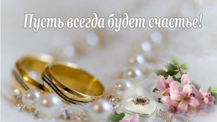 pozdravlenie_so_svadboy_1_09090351 Поздравления с днем свадьбы ✍ 50 пожеланий с бракосочетанием, в стихах, свадебные смс, бесплатно