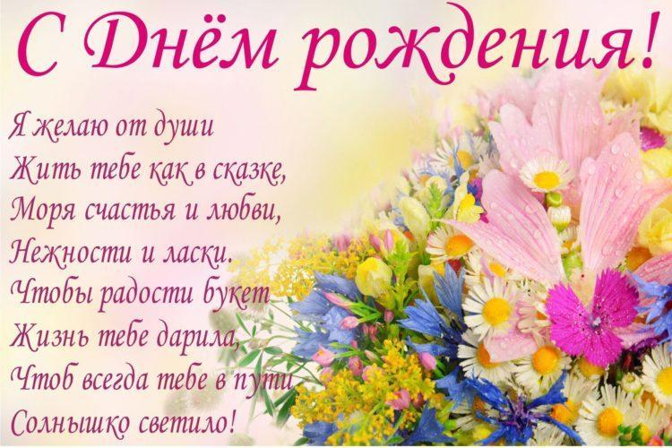 Korotkie_pozdravleniya_s_dnem_rozhdeniya_zhenschine_1_08133951 Поздравления с днем рождения в прозе: прикольные ✍ 50 пожеланий с юмором, веселые, шуточные