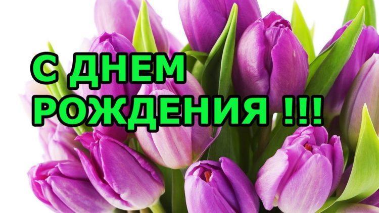 Pozdravleniya_s_dnem_rozhdeniya_kollege_zhenschine_1_08161630 Поздравления с днем рождения коллеге женщине🥝50 прикольных пожеланий сотруднику по работе от коллектива, с юбилеем