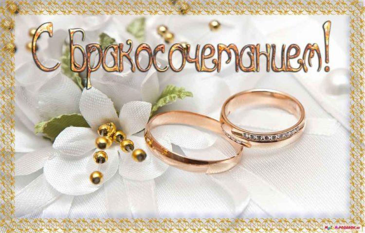 so_svadboy_1_07142755 Поздравления с днем свадьбы ✍ 50 пожеланий с бракосочетанием, в стихах, свадебные смс, бесплатно