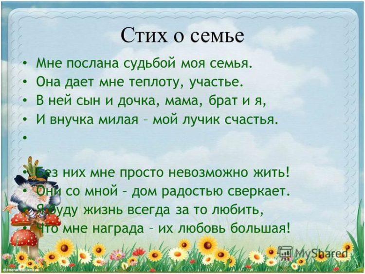 Красивые стихи про семью с картинками
